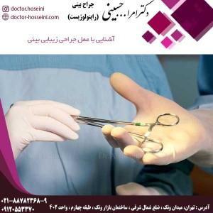 آشنایی با عمل جراحی زیبایی بینی