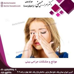 موانع و مشکلات جراحی بینی